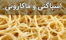 قیمت ماکارونی اسپاگتی