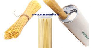 تولید و بسته بندی انواع ماکارونی رشته ای صادراتی