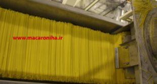 کارخانه تولید ماکارونی رشته ای فله ای در تبریز